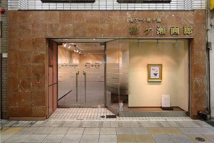 柳ケ瀬画廊